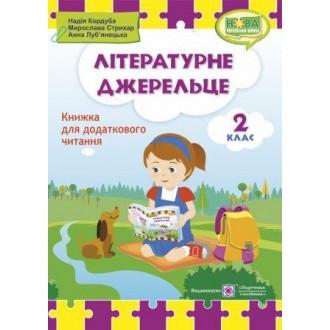 Літературне джерельце Книжка для читання 2 клас НУШ