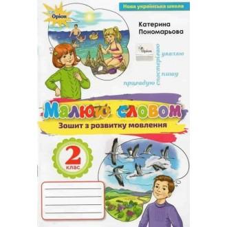 Пономарьова Зошит з розвитку мовлення 2 клас Малюю словом НУШ
