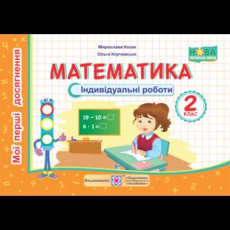 Математика Індивідуальні роботи 2 клас НУШ