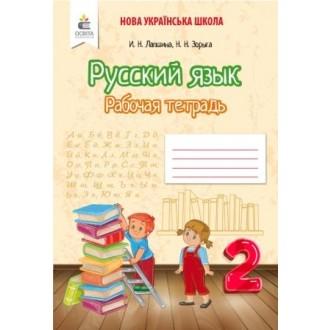 Лапшина 2 класс Русский язык Рабочая тетрадь НУШ