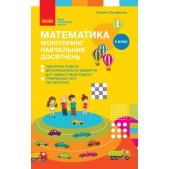 Математика 2 клас Моніторинг навчальних досягнень НУШ