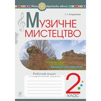 Кондратова 2 клас Музичне мистецтво Робочий зошит НУШ