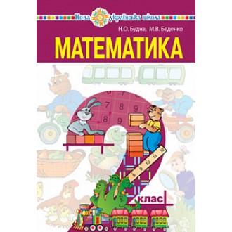 Будна 2 клас Математика Підручник НУШ