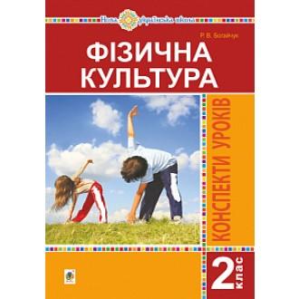 Фізична культура 2 клас Конспекти уроків НУШ