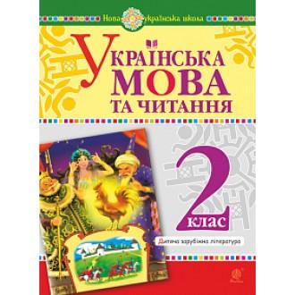 Українська мова та читання 2 клас Дитяча зарубіжна література НУШ