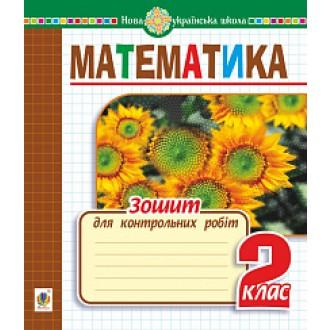 Математика 2 клас Зошит для контрольних робіт НУШ