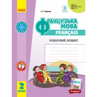 Ураєва Французька мова 2 клас Робочий зошит НУШ