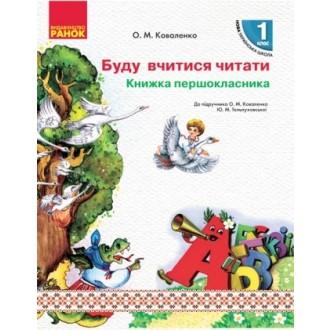 Буду вчитися читати Книжка першокласника (2 семестр)