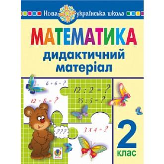 Математика 2 клас Дидактичний матеріал НУШ