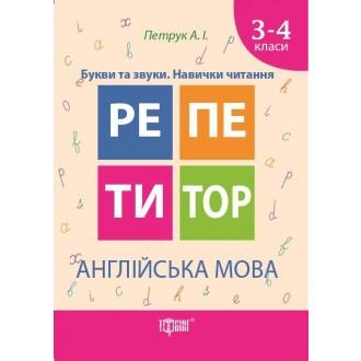 Репетитор Англійська мова 3-4 класи Букви та звуки Навички читання НУШ
