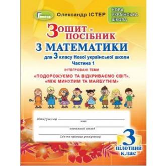 Істер 3 клас Математика Зошит-посібник Частина 1 (для пілотних шкіл)