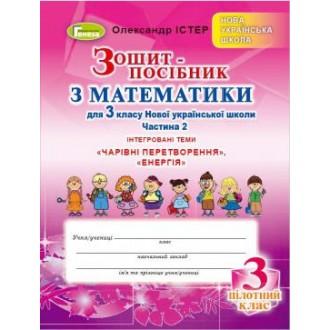 Істер 3 клас Математика Зошит-посібник Частина 2 (для пілотних шкіл)