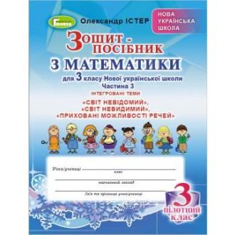 Істер 3 клас Математика Зошит-посібник Частина 3 (для пілотних шкіл)