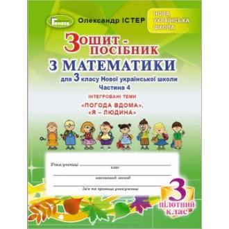 Істер 3 клас Математика Зошит-посібник Частина 4 (для пілотних шкіл)