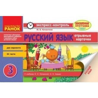 Русский язык 3 класс Экспресс-контроль для укр школ.