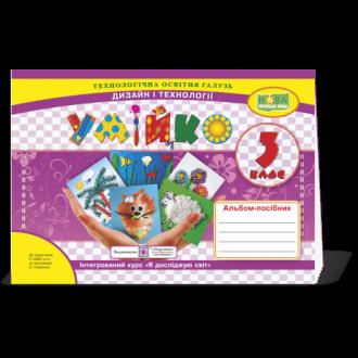 Умійко 3 клас Альбом-посібник з трудового навчання НУШ