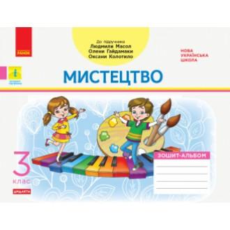 Мистецтво 3 клас Зошит-альбом до підручника Масол НУШ