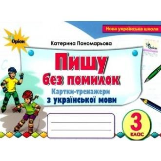 Пишу без помилок 3 клас Картки-тренажери у з української мови НУШ
