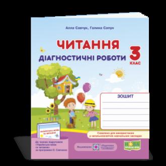 Читання 3 клас Діагностичні роботи. 3 клас (за програмою О. Савченко)