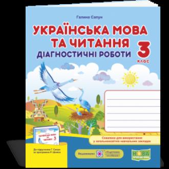 Українська мова та читання 3 клас Діагностичні роботи (до підручн. Сапун) НУШ