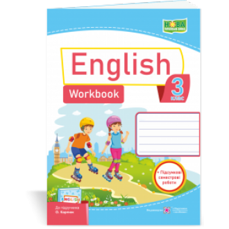 Англійська мова 3 клас Робочий зошит (до підручн. Карпюк О) НУШ