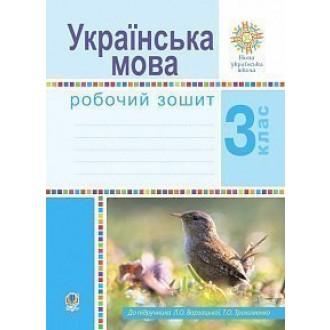 Українська мова 3 клас Робочий зошит (до підручн. Варзацької Л) НУШ