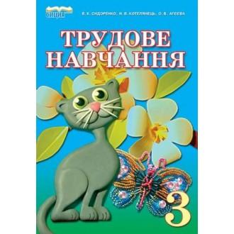 Трудове навчання 3 клас Сидоренко Підручник укр