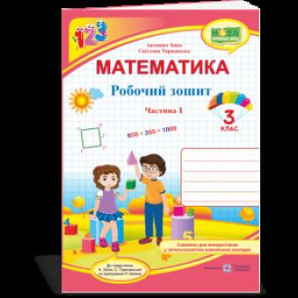 Математика 3 клас Робочий зошит Ч 1 (до підручн. А. Заїки)