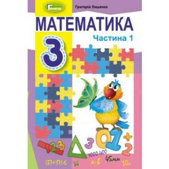 Лишенко 3 клас Математика Підручник НУШ Частина 1