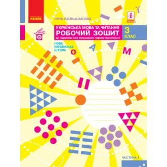 Большакова 3 клас Українська мова Робочий зошит НУШ Частина 1