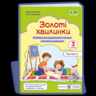 Золоті хвилинки 3 клас Посібник для додаткового читання і розвитку мовлення Частина 1