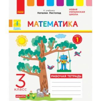 Математика 3 класс Рабочая тетрадь (к Учебн Листопад Н) Часть 1