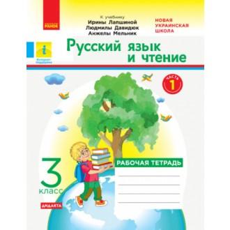 Русский язык и чтение 3 класс Рабочая тетрадь (к учебнику Лапшиной) Часть 1