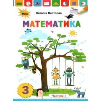 Листопад 3 клас Математика Підручник Частина 1