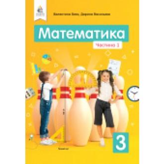 Бевз 3 клас Математика Підручник Частина 1 НУШ
