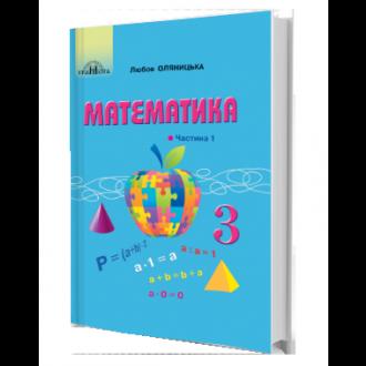 Оляницька 3 клас Математика Підручник Частина 1 НУШ