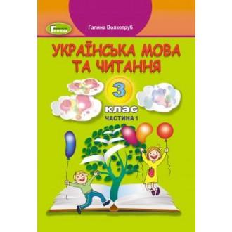 Волкотруб 3 клас Українська мова та читання Частина 1 НУШ