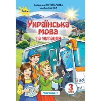 Пономарьова 3 клас Українська мова та читання Частина 1 Підручник