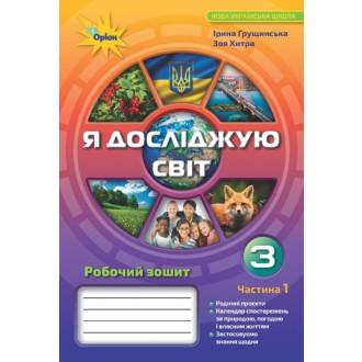 Я досліджую світ 3 клас Робочий зошит Частина 1 (Грущинська І)