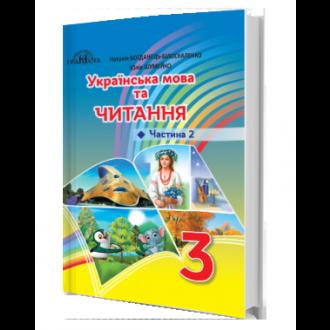 Українська мова та читання 3 клас Частина 2 Підручник НУШ