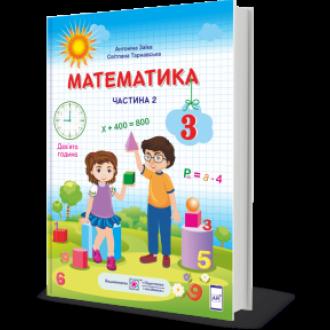 Заїка 3 клас Математика Підручник НУШ Частина 2