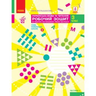 Большакова 3 клас Українська мова Робочий зошит НУШ Частина 2