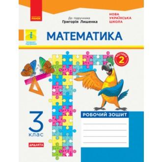 Математика 3 клас Робочий зошит (до підручн Лишенка Г) Частина 2