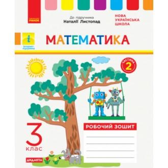 Математика 3 клас Робочий зошит (до підручн Листопад Н) Частина 2