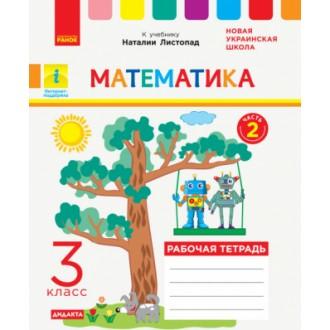 Математика 3 класс Рабочая тетрадь (к Учебн Листопад Н) Часть 2