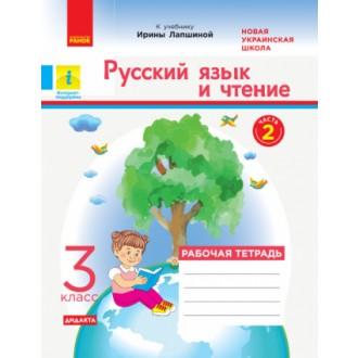 Русский язык и чтение 3 класс Рабочая тетрадь (к учебнику Лапшиной) Часть 2