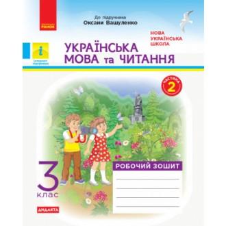 Українська мова та читання 3 клас Робочий зошит до підр Вашуленка Частина 2