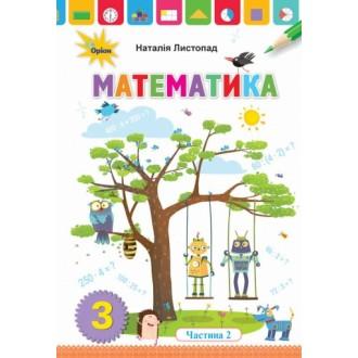 Листопад 3 клас Математика Підручник Частина 2