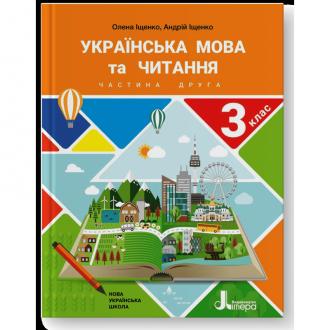Іщенко 3 клас Українська мова та читання Частина 2 Підручник НУШ