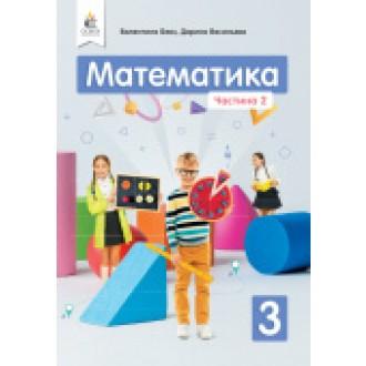 Бевз 3 клас Математика Підручник Частина 2 НУШ